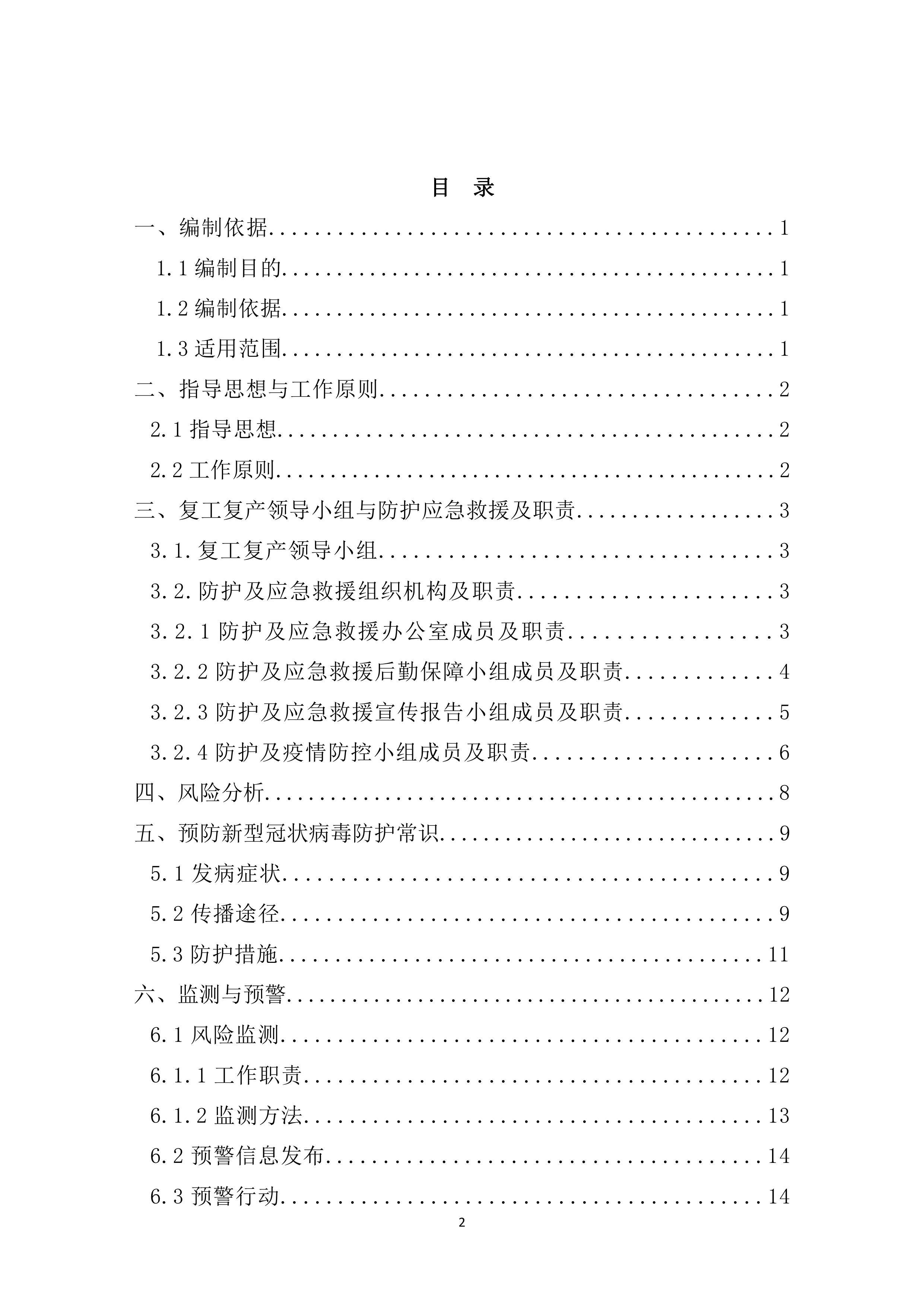 第2頁.jpg