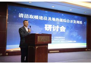 国家能源局领导在郑州参加清洁取暖建设及地热能综合利用研讨会推进清洁取暖工作