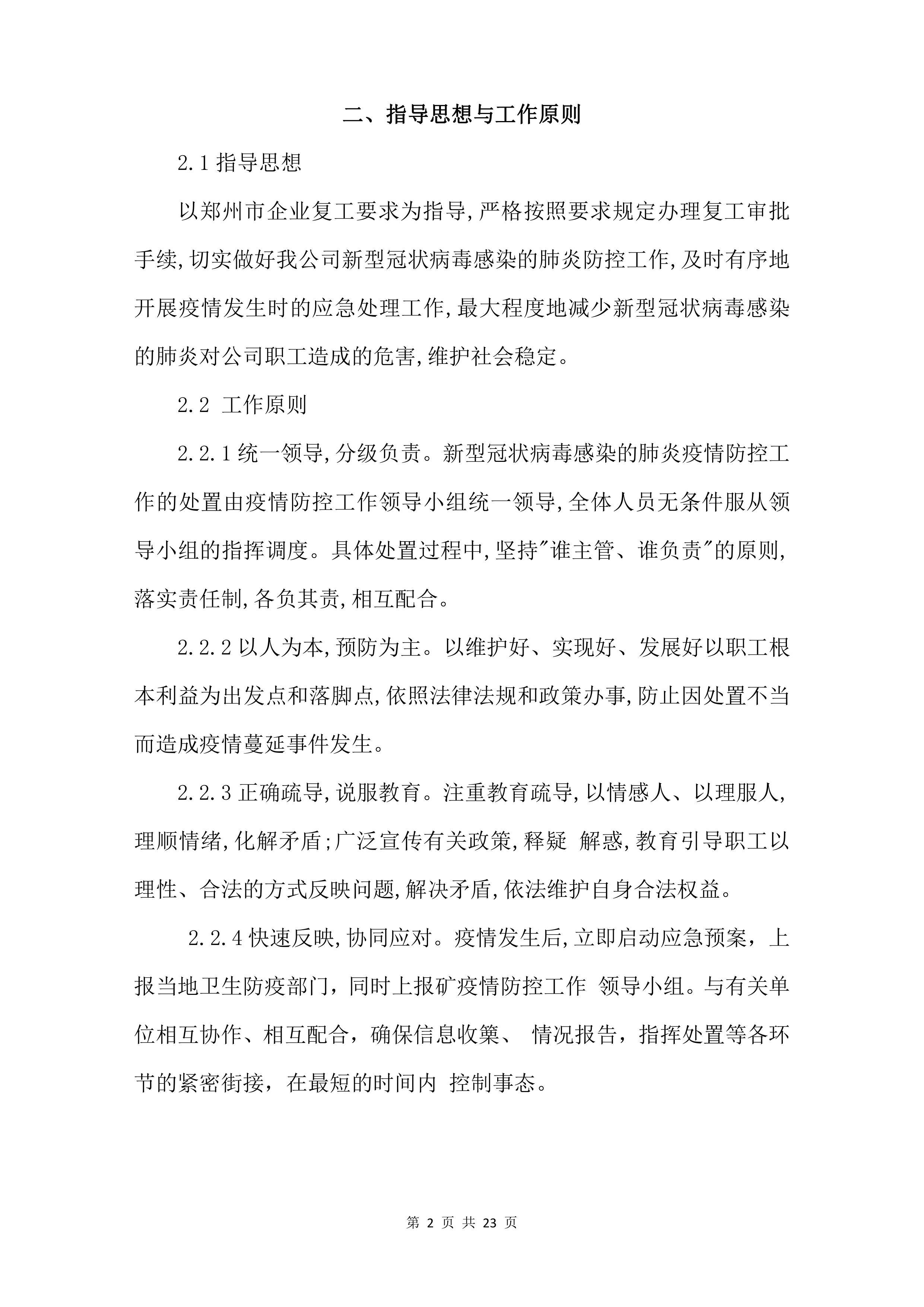 第5頁.jpg