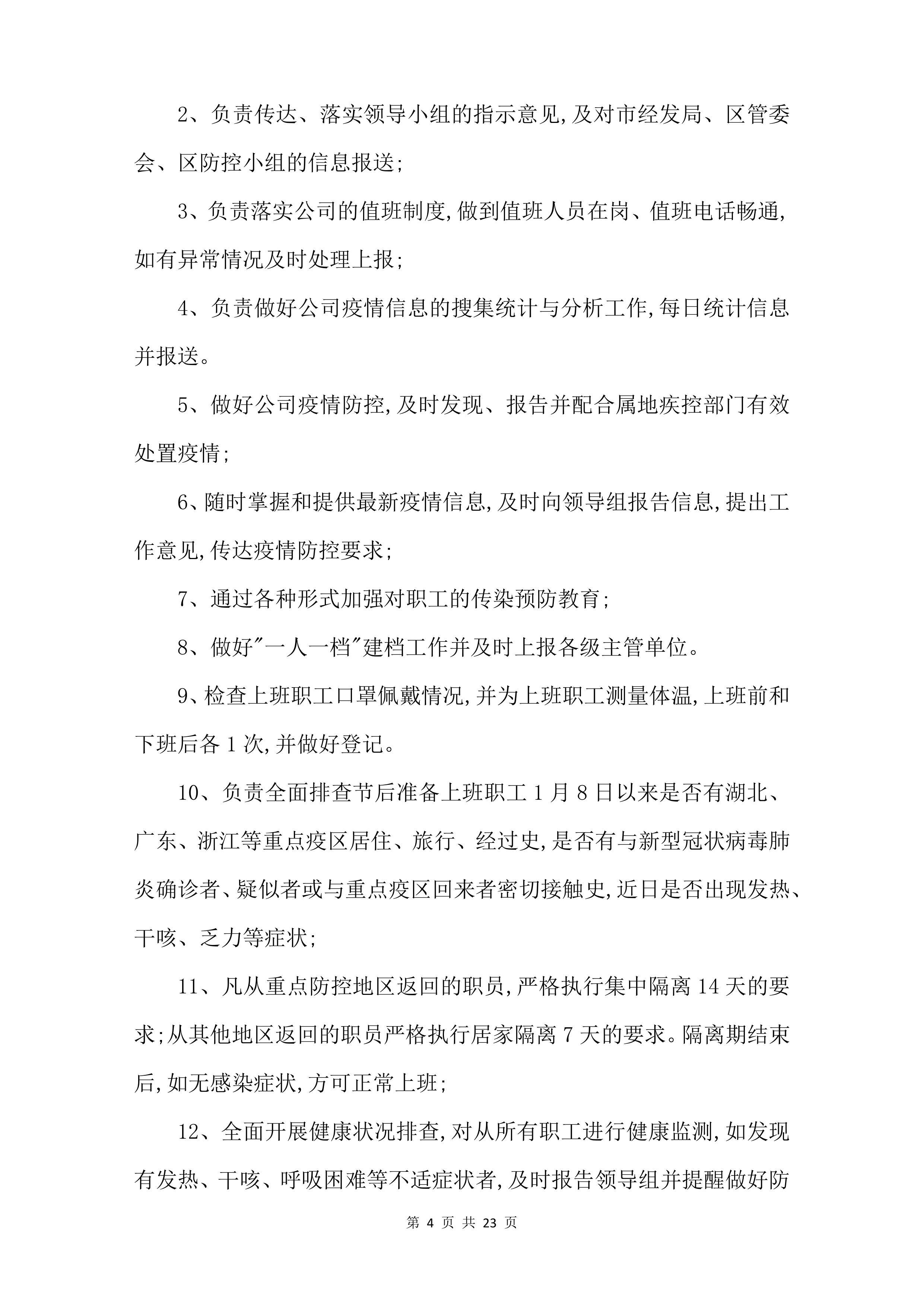 第7頁.jpg