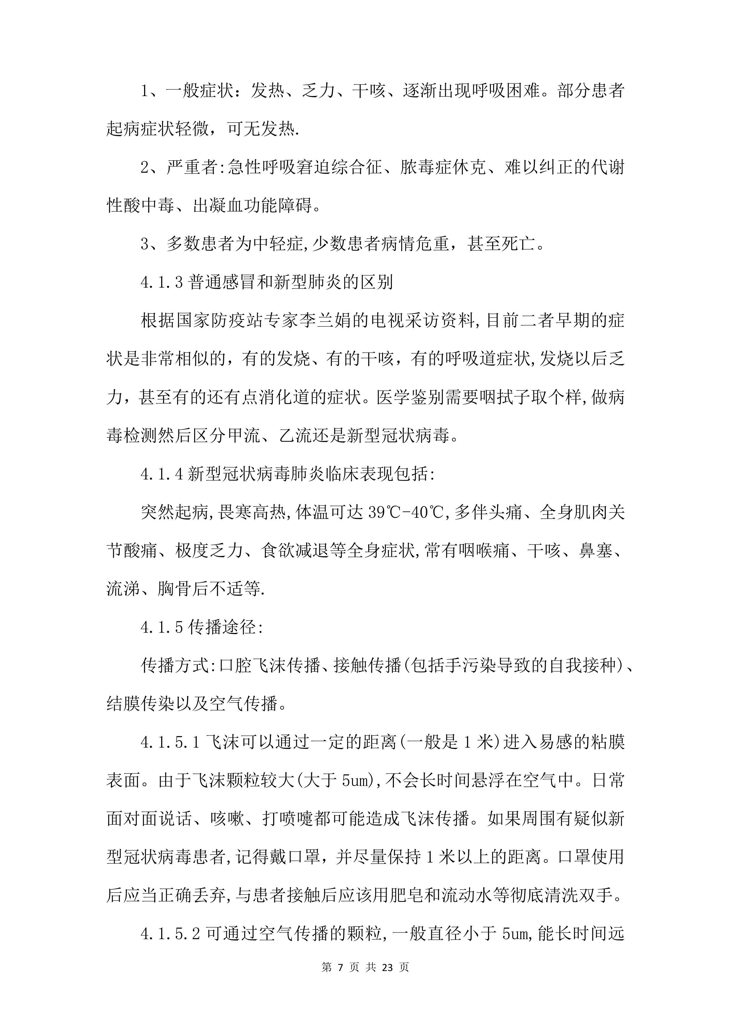 第10頁.jpg