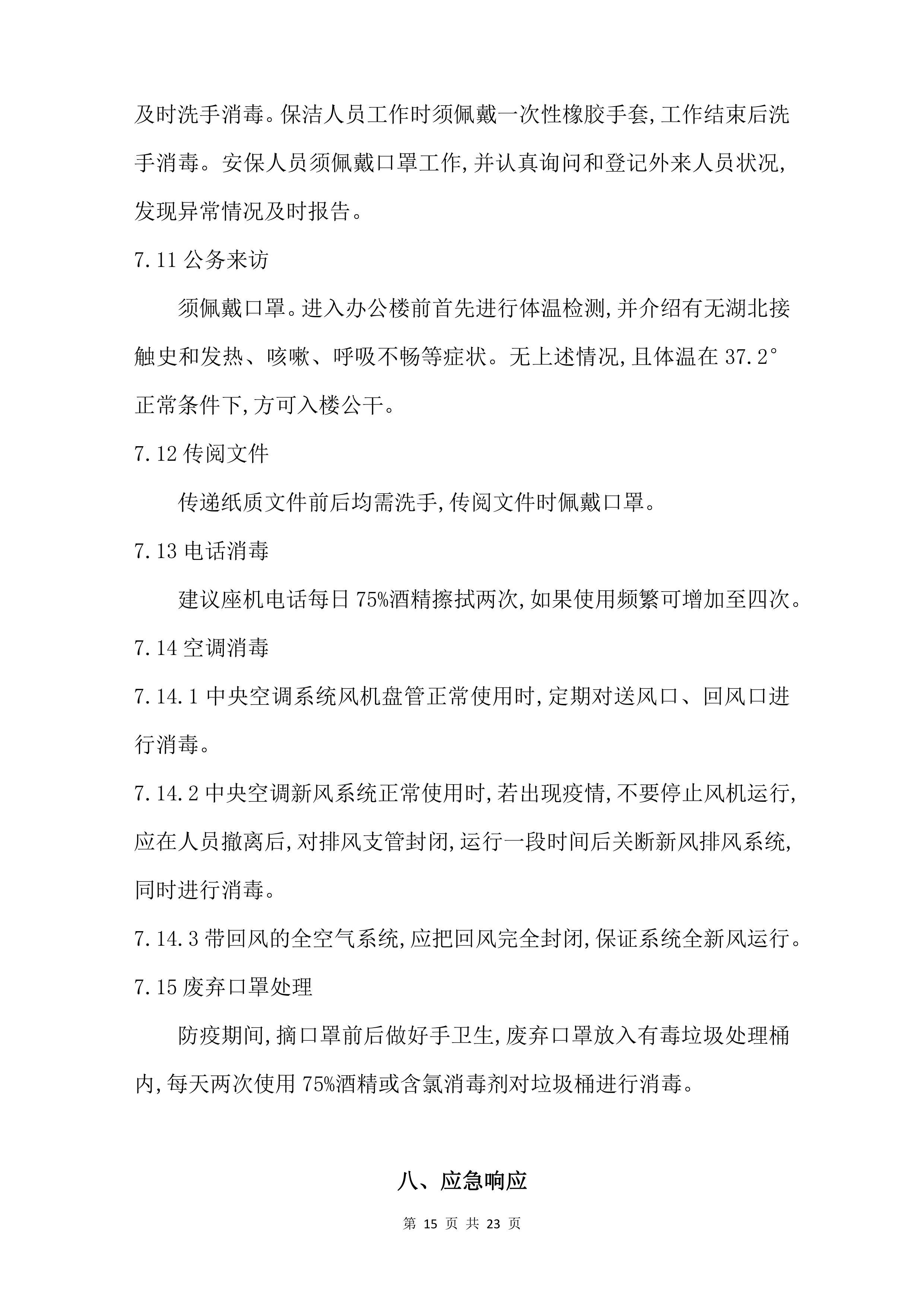 第18頁.jpg