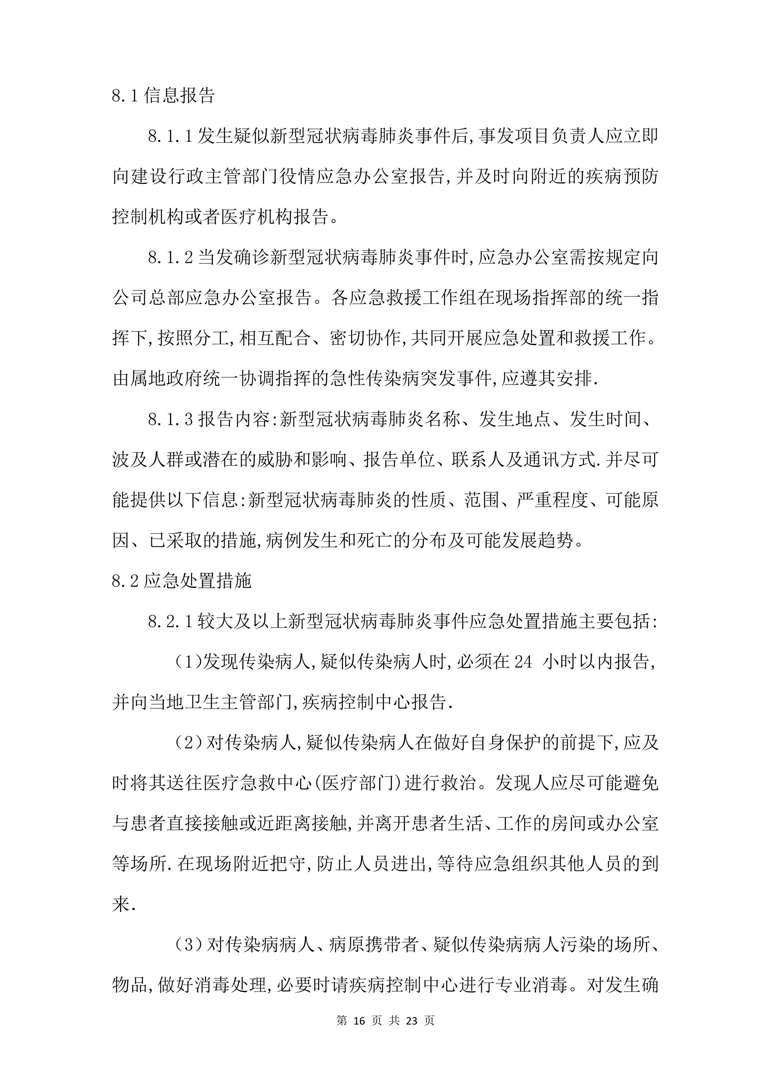 第19頁.jpg