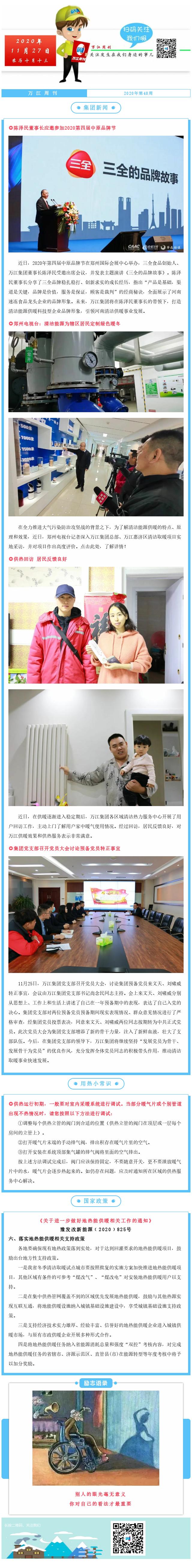 48周新葡萄京官网周刊.png