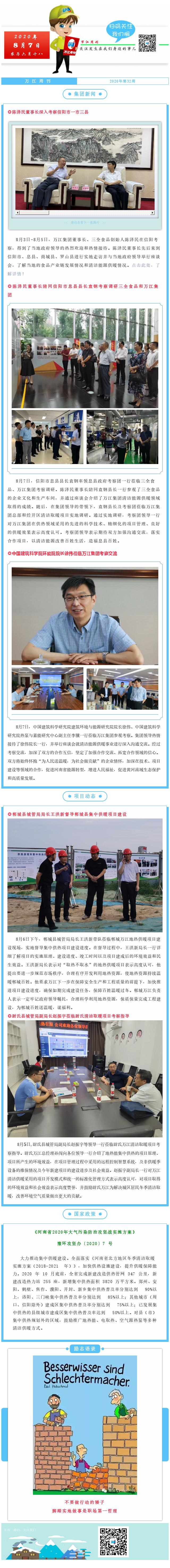 32周萬江周刊.png