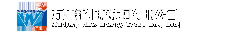 亚博全站新能源集团有限公司