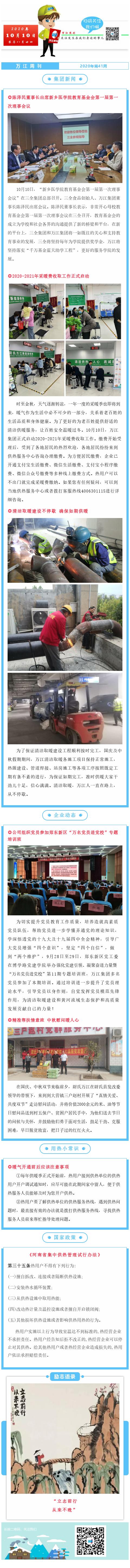 41周万江周刊.png