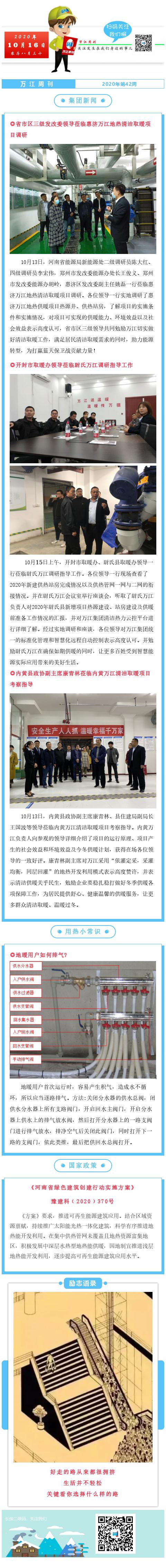 42周萬江周刊.png
