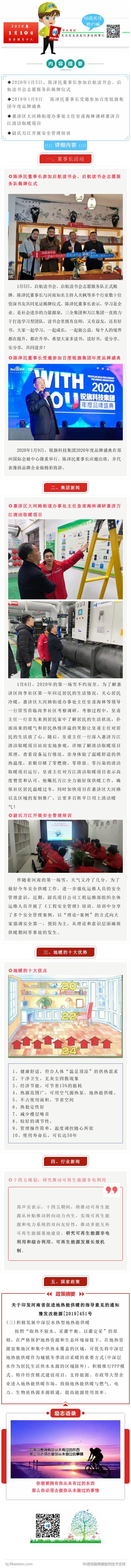 2020年第2周萬江周刊.png