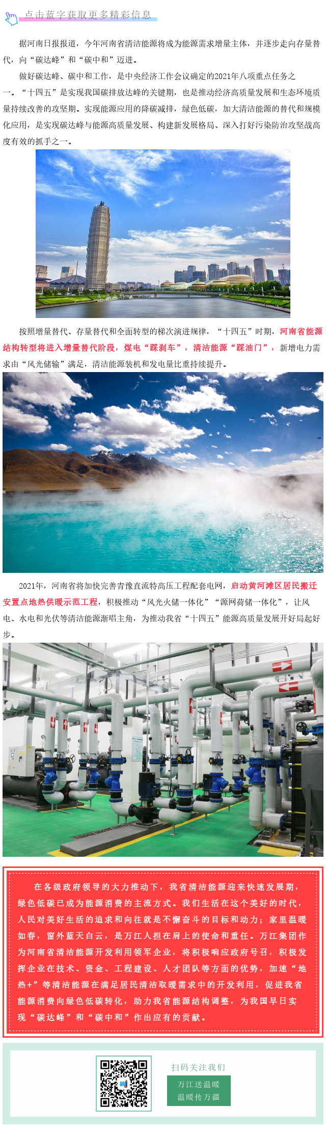 """""""十四五""""开局之年河南清洁能源替代步伐再加快.png"""